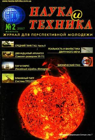 «Наука и Техника» [журнал для перспективной молодежи], 2007 № 02 (9)