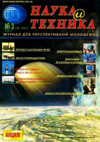 «Наука и Техника» [журнал для перспективной молодежи], 2007 № 03 (10)