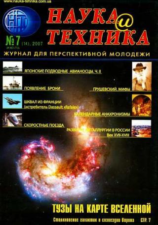 «Наука и Техника» [журнал для перспективной молодежи], 2007 № 07 (14)