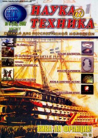 «Наука и Техника» [журнал для перспективной молодежи], 2007 № 08 (15)