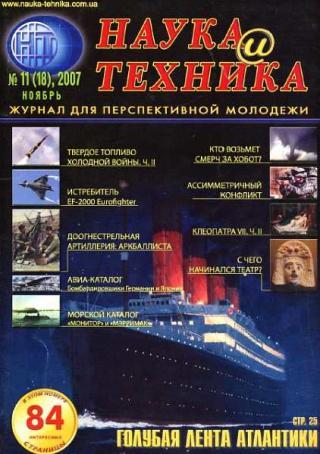 «Наука и Техника» [журнал для перспективной молодежи], 2007 № 11 (18)
