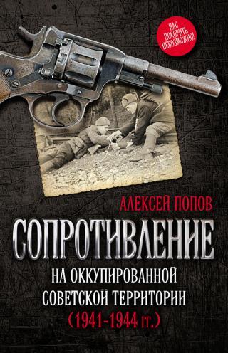 Сопротивление на оккупированной советской территории (1941‒1944 гг.)