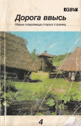 Дорога ввысь. Новые сокровища старых страниц. №4