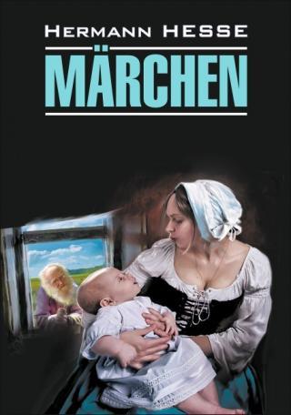 Märchen / Сказки. Книга для чтения на немецком языке [litres]