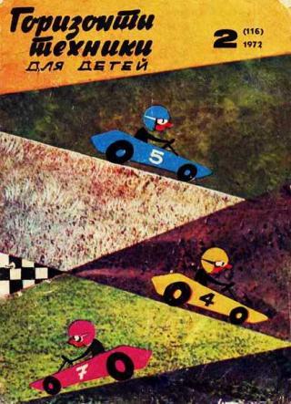 Горизонты техники для детей, 1972 №2