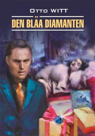 Den blåa diamanten / Голубой алмаз. Книга для чтения на шведском языке [litres]