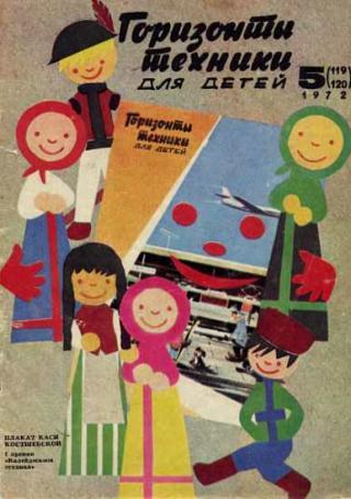 Горизонты техники для детей, 1972 №5