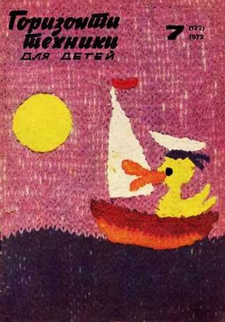 Горизонты техники для детей, 1972 №7