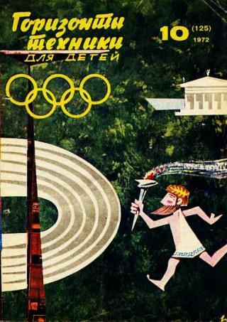 Горизонты техники для детей, 1972 №10