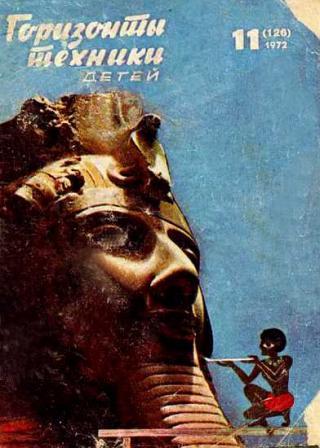 Горизонты техники для детей, 1972 №11