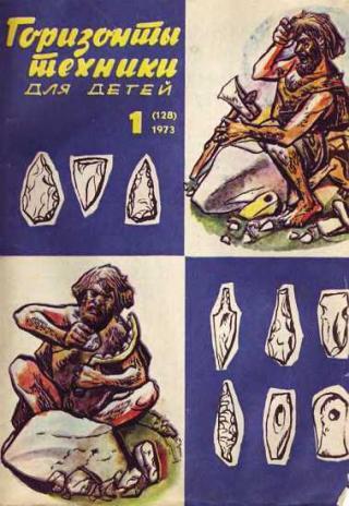 Горизонты техники для детей, 1973 №1