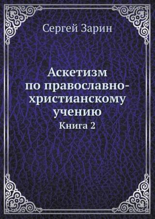 Аскетизм по православно-христианскому учению. Том Ι. Книга вторая: Опыт систематического раскрытия вопроса