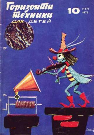 Горизонты техники для детей, 1973 №10