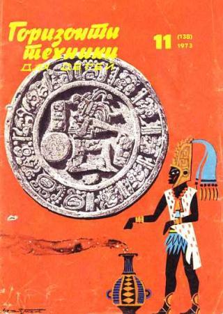 Горизонты техники для детей, 1973 №11