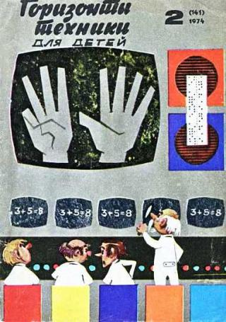Горизонты техники для детей, 1974 №2