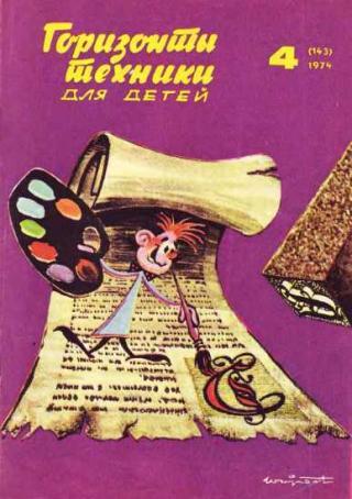 Горизонты техники для детей, 1974 №4