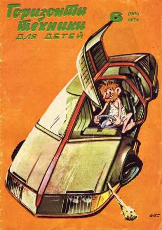 Горизонты техники для детей, 1974 №6