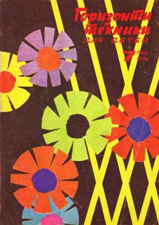 Горизонты техники для детей, 1974 №7