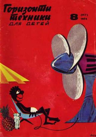 Горизонты техники для детей, 1974 №8