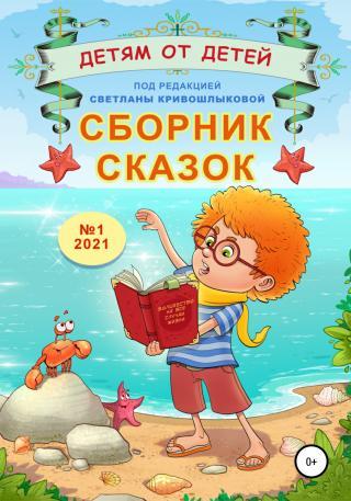 Сборник сказок «Детям от детей». Выпуск №1–2021