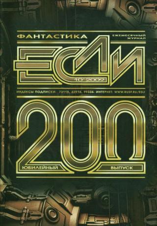 «Если», 2009 № 10