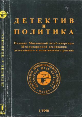 Детектив и политика, выпуск №1(5) 1990