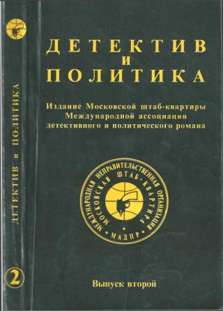 Детектив и политика. Выпуск №2 (1989)