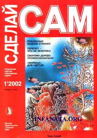 Рожденные водной стихией: кораллы. Перепел - это не экзотика(
