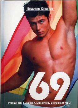 69. Русские геи, лесбиянки, бисексуалы и транссексуалы