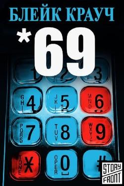 69 (Шестьдесят девять) (ЛП)