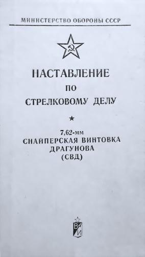 7,62-мм снайперская винтовка Драгунова (СВД)
