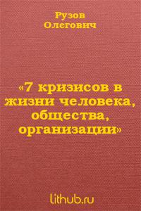 «7 кризисов в жизни человека, общества, организации»