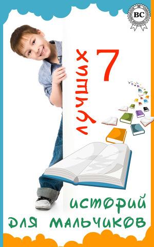 7 лучших историй для мальчиков (сборник)