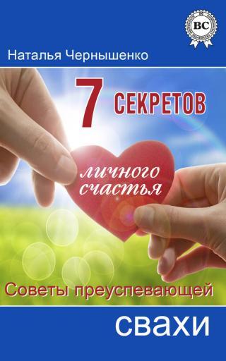 7 секретов личного счастья. Советы преуспевающей свахи