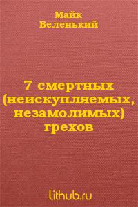 7 смертных (неискупляемых, незамолимых) грехов