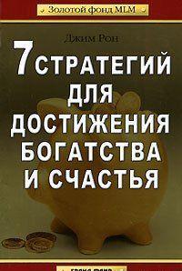 7 стратегий для достижения богатства и счастья
