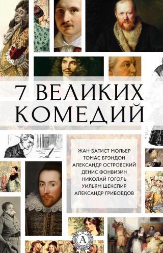 7 великих комедий [антология]
