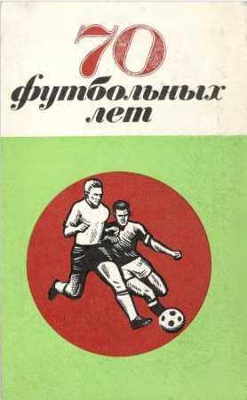 70 футбольных лет