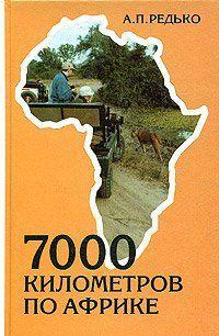 7000 километров по Африке