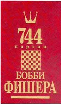 744 партии Бобби Фишера. Том 1