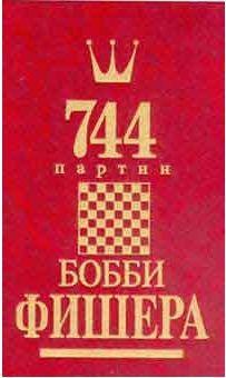 744 партии Бобби Фишера. Том 2