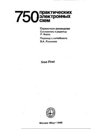 750 практических электронных схем