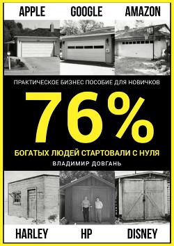 76 процентов богатых людей стартовали с нуля (СИ)