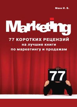 77 коротких рецензий на лучшие книги по маркетингу и продажам