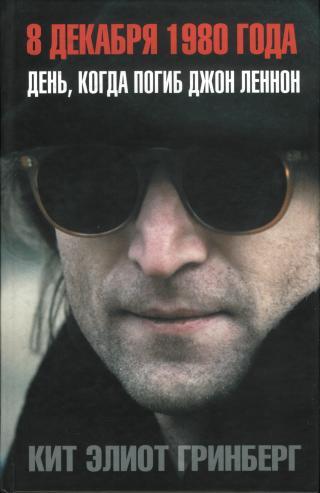 8 декабря 1980 года: День, когда погиб Джон Леннон