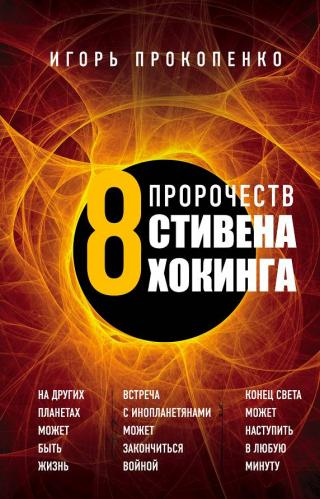 8 пророчеств Стивена Хокинга