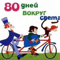 80 дней вокруг света