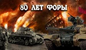 80 лет форы, часть вторая [Закончено 19.03.2011]