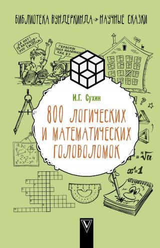 800 новых логических и математических головоломок (СИ)