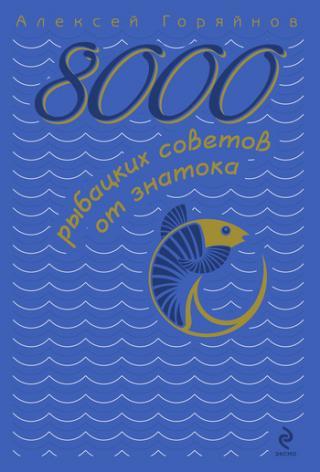 8000 рыбацких советов от знатока